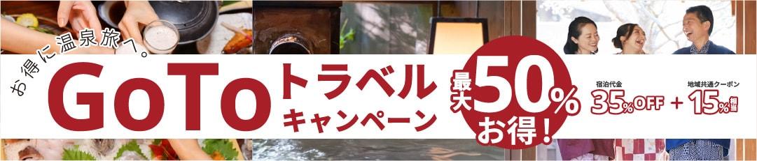 Go To トラベル キャンペーンをご紹介!お得に温泉旅へ