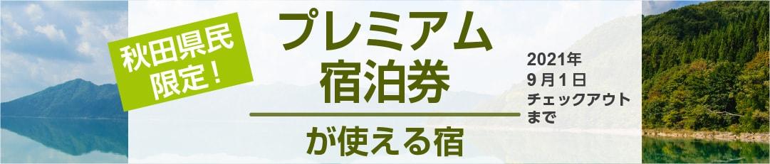 秋田県民限定!秋田県プレミアム宿泊券が使える宿