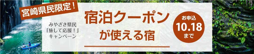 【宮崎県民限定宿泊クーポン】みやざき県民「旅して応援!」キャンペーン