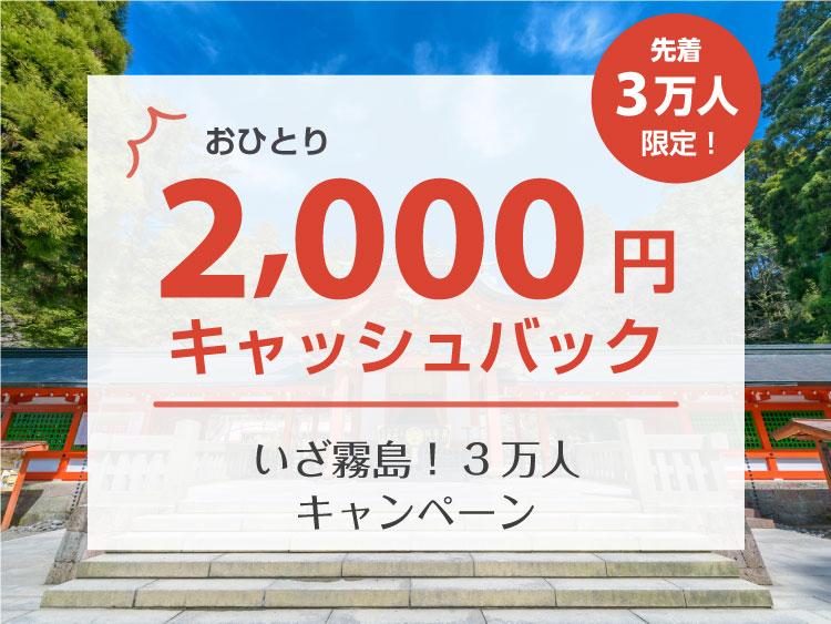 【終了しました】いざ霧島!3万人キャンペーン