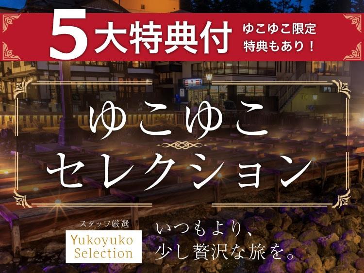 【5大特典付!】いつもよりちょっぴり贅沢!ゆこゆこセレクションの温泉旅館・宿