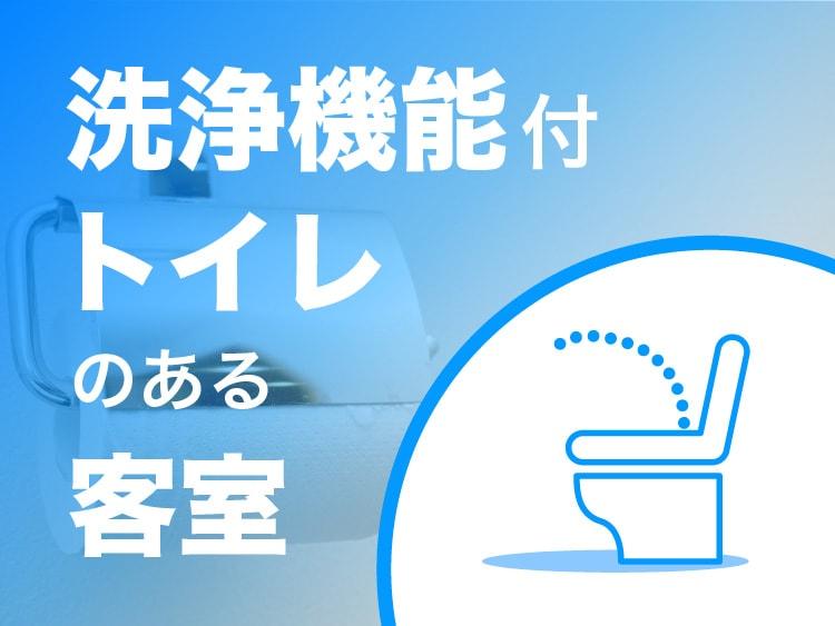 客室に洗浄機能付トイレのある温泉宿・旅館