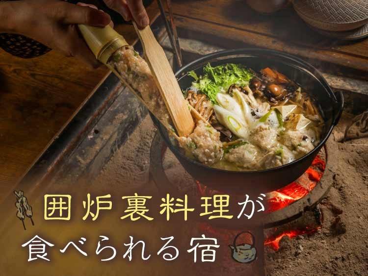 囲炉裏料理が楽しめる温泉旅館・宿
