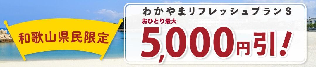 【和歌山県民限定】お一人様最大10,000円引き+2,000円分のクーポン券がもらえる「わかやまリフレッシュプラン2nd」