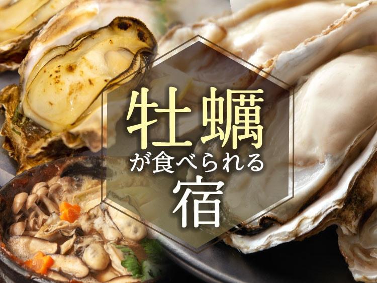 牡蠣が食べられる温泉旅館・宿